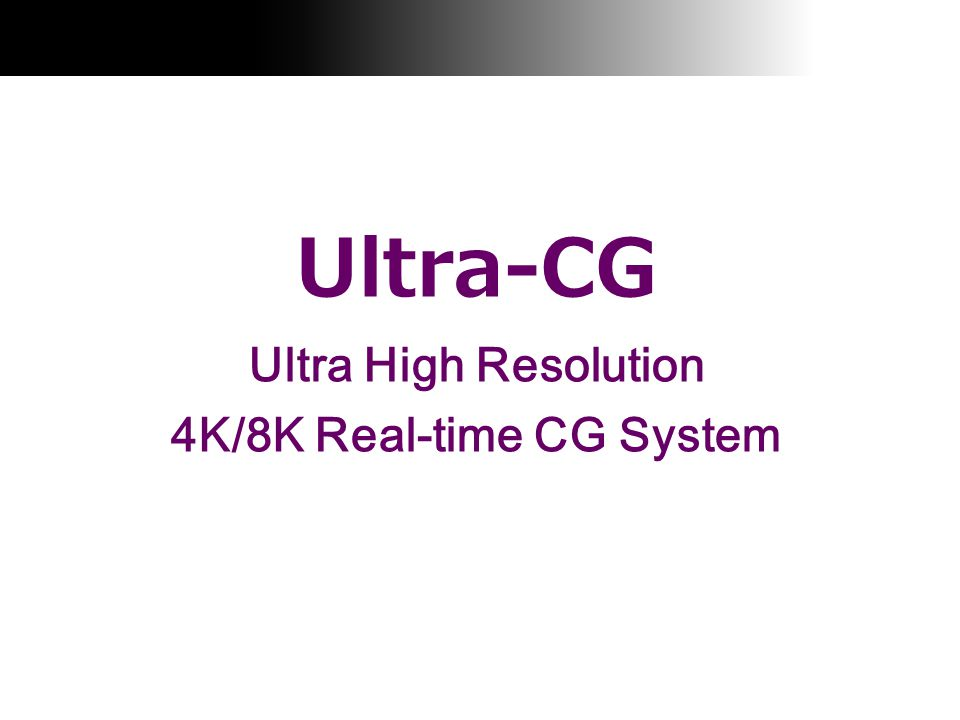 4K/8K Real-time CG System