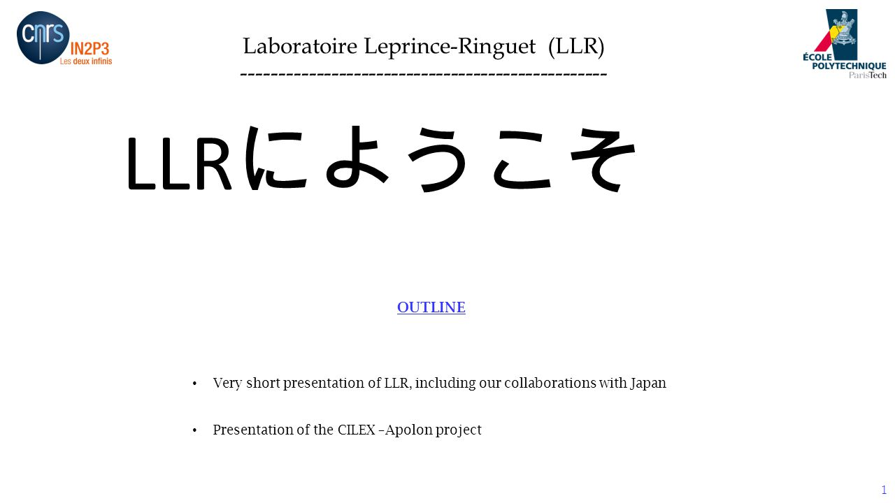 LLRにようこそ Laboratoire Leprince-Ringuet (LLR)