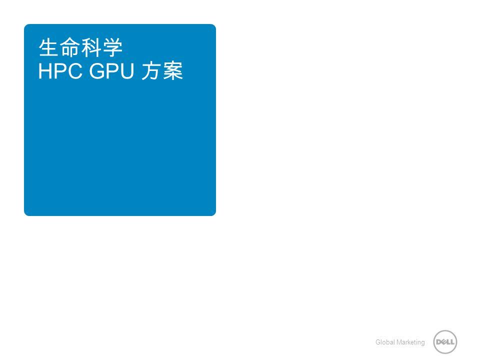 生命科学 HPC GPU 方案