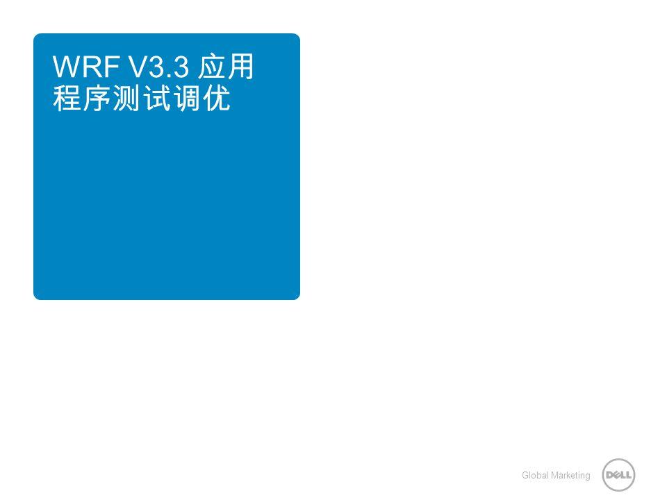 WRF V3.3 应用程序测试调优