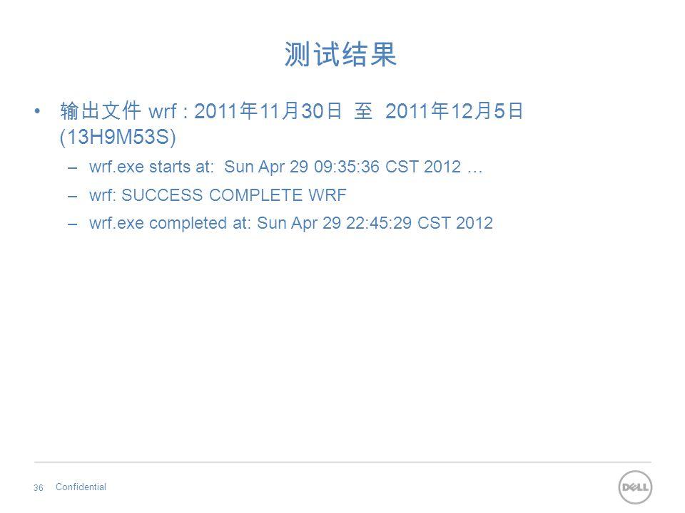 测试结果 输出文件 wrf : 2011年11月30日 至 2011年12月5日 (13H9M53S)