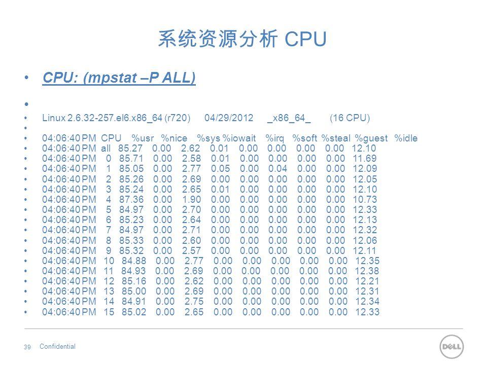 系统资源分析 CPU CPU: (mpstat –P ALL)