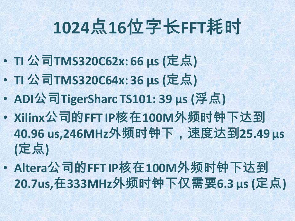 1024点16位字长FFT耗时 TI 公司TMS320C62x: 66 μs (定点)