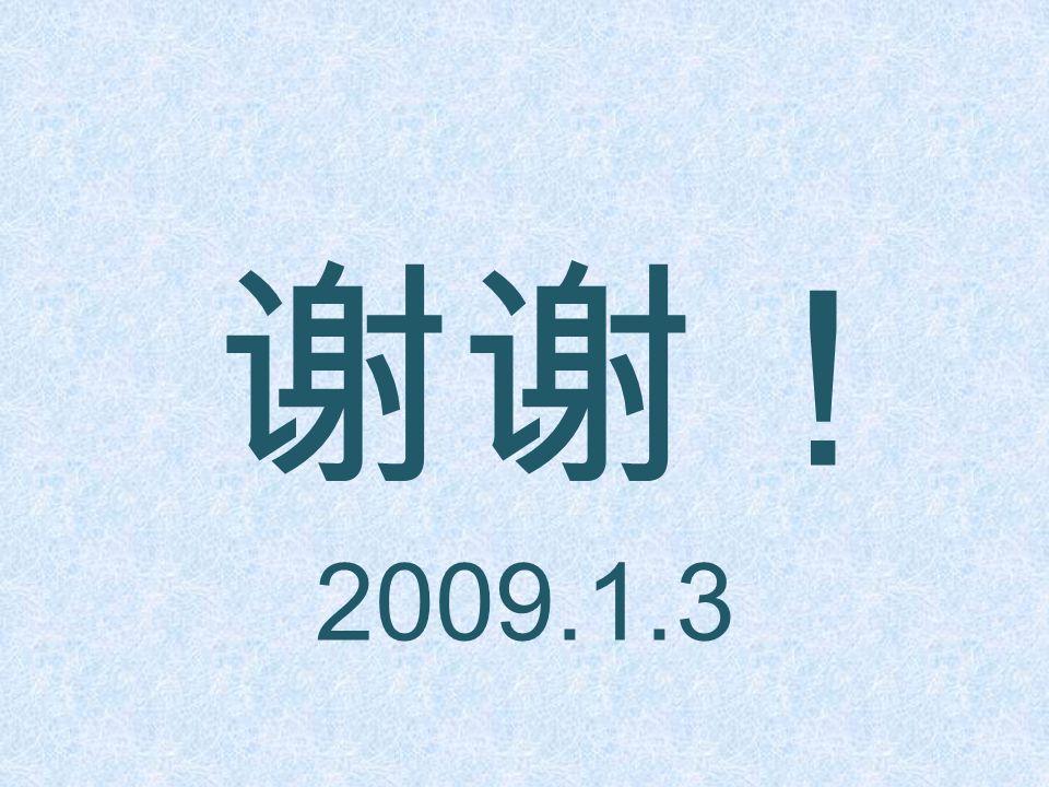 谢谢! 2009.1.3