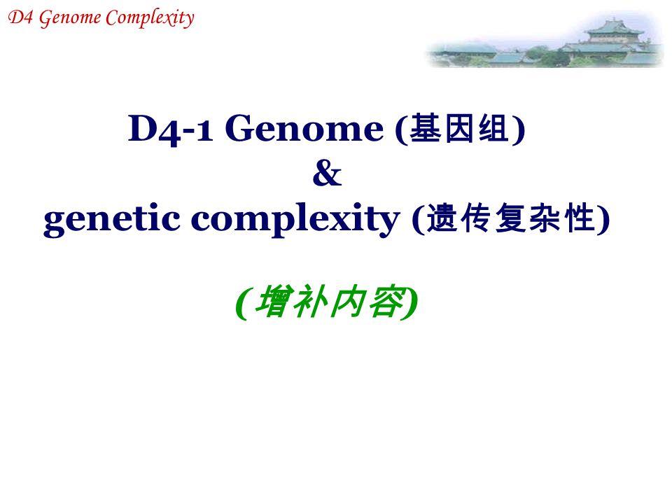genetic complexity (遗传复杂性)