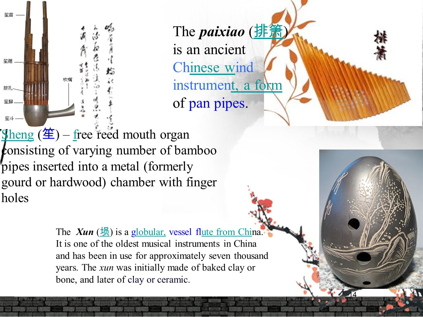 The paixiao (排箫) is an ancient Chinese wind instrument, a form of pan pipes.