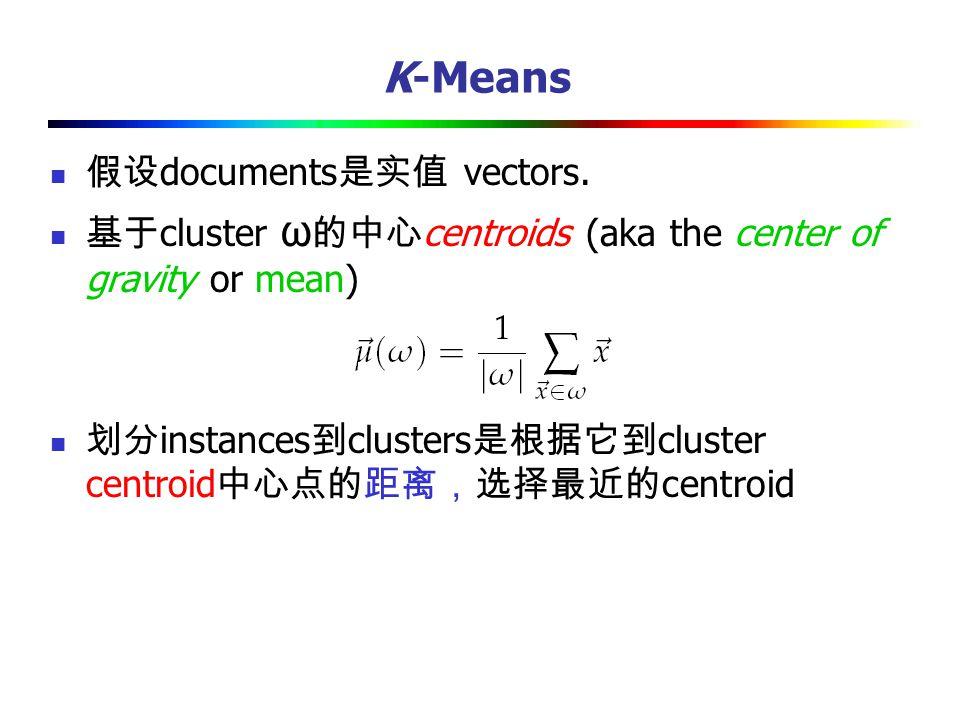 K-Means 假设documents是实值 vectors.
