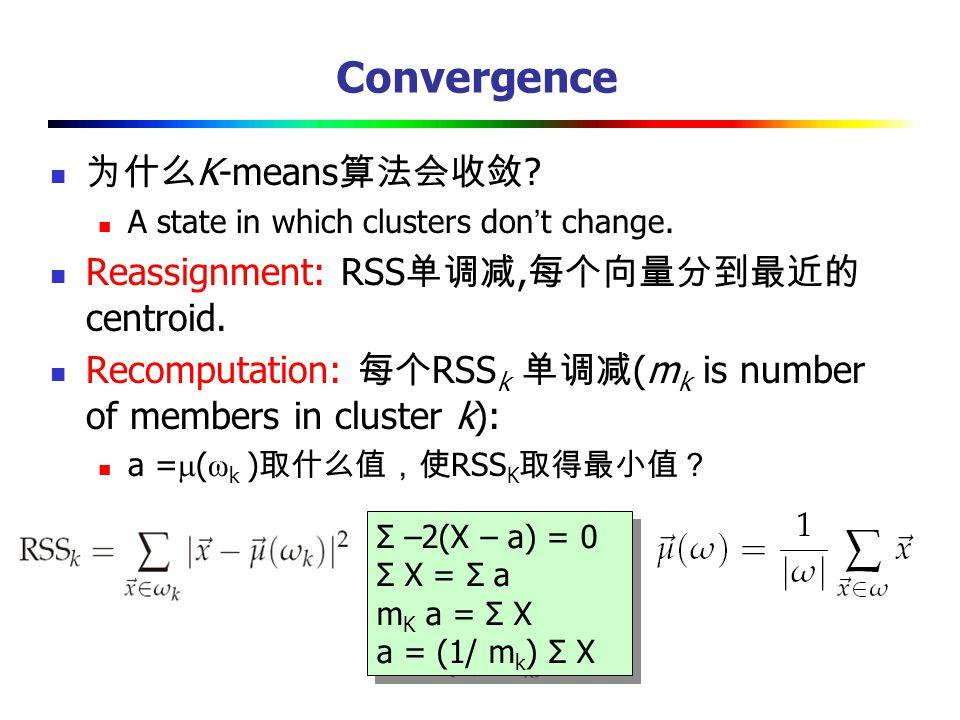 Convergence 为什么K-means算法会收敛 Reassignment: RSS单调减,每个向量分到最近的centroid.
