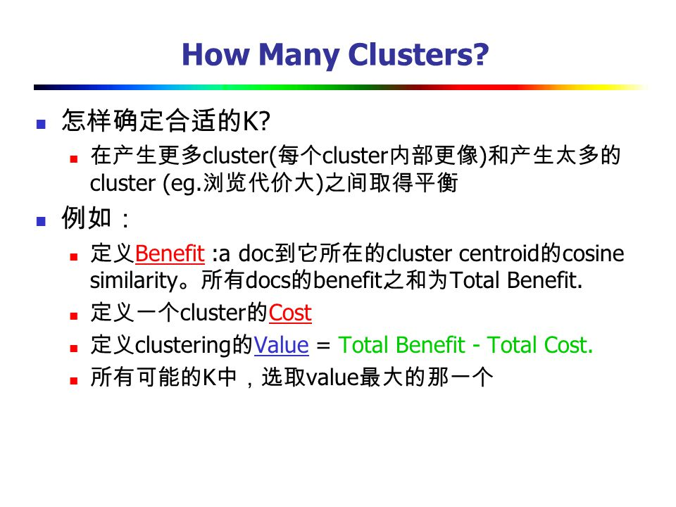 How Many Clusters 怎样确定合适的K 例如: