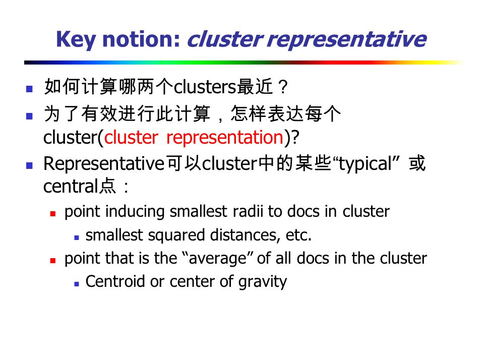 Key notion: cluster representative