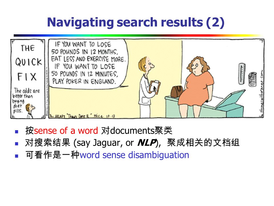 Navigating search results (2)