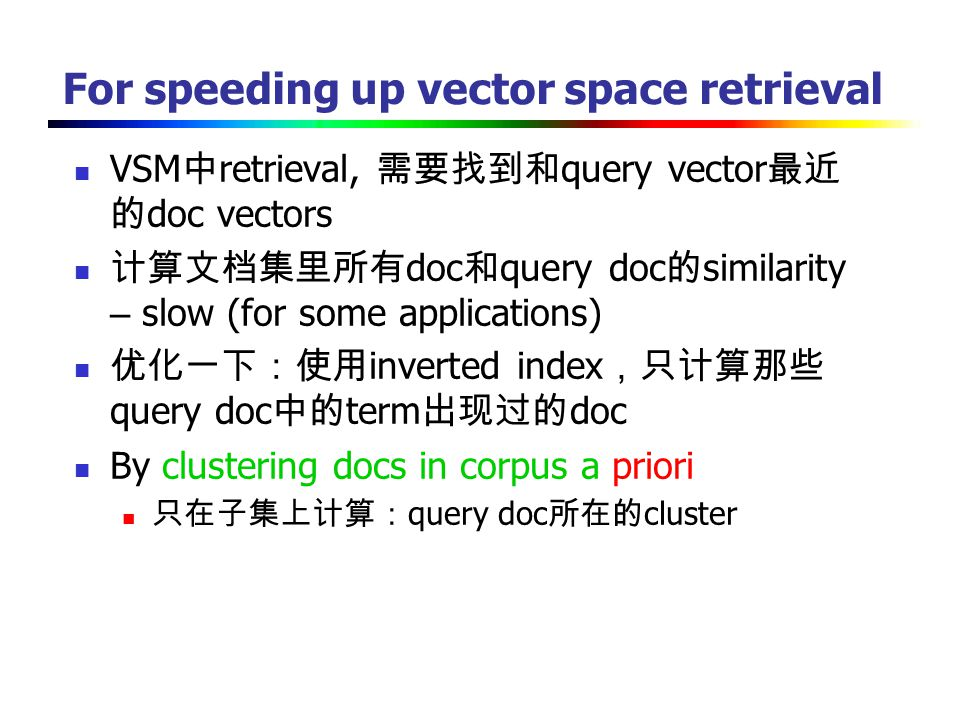 For speeding up vector space retrieval