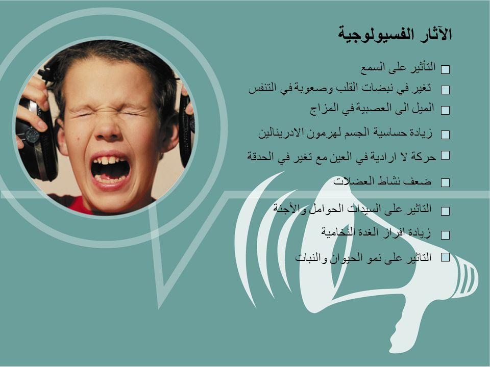 الآثار الفسيولوجية التأثير على السمع
