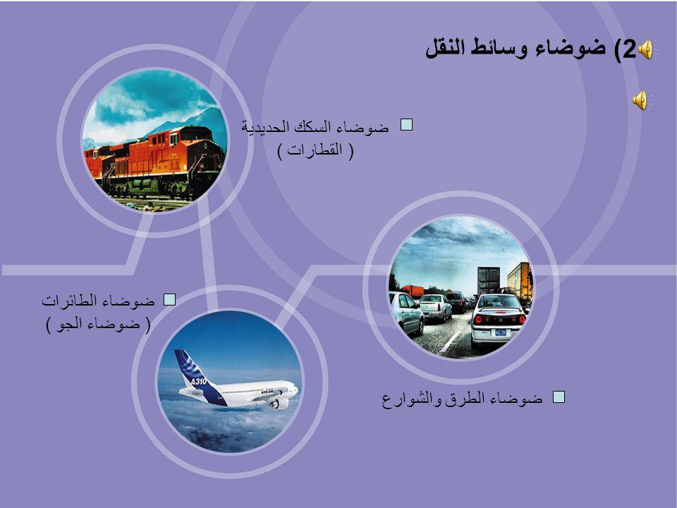 2) ضوضاء وسائط النقل ضوضاء السكك الحديدية ( القطارات ) ضوضاء الطائرات