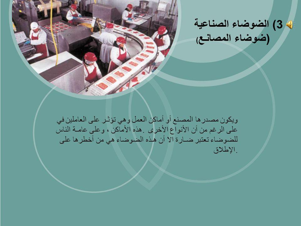 3) الضوضاء الصناعية (ضوضاء المصانـع)