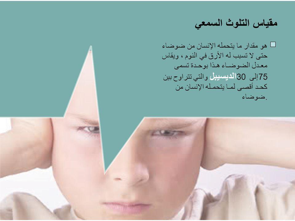 مقياس التلوث السمعي