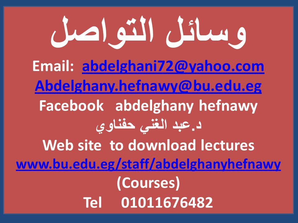 وسائل التواصل Email: abdelghani72@yahoo.com. Abdelghany.hefnawy@bu.edu.eg. Facebook abdelghany hefnawy.