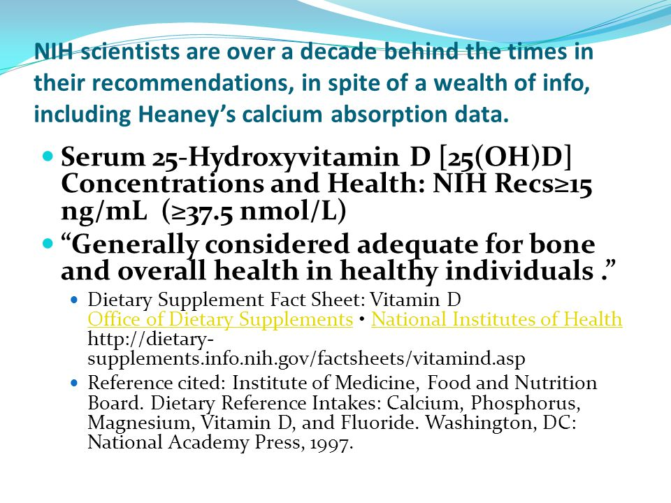 NIH scientists are over a decade behind the times in their recommendations, in spite of a wealth of info, including Heaney's calcium absorption data.