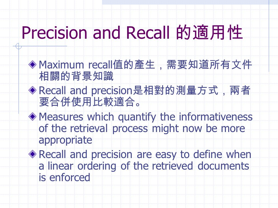 Precision and Recall 的適用性
