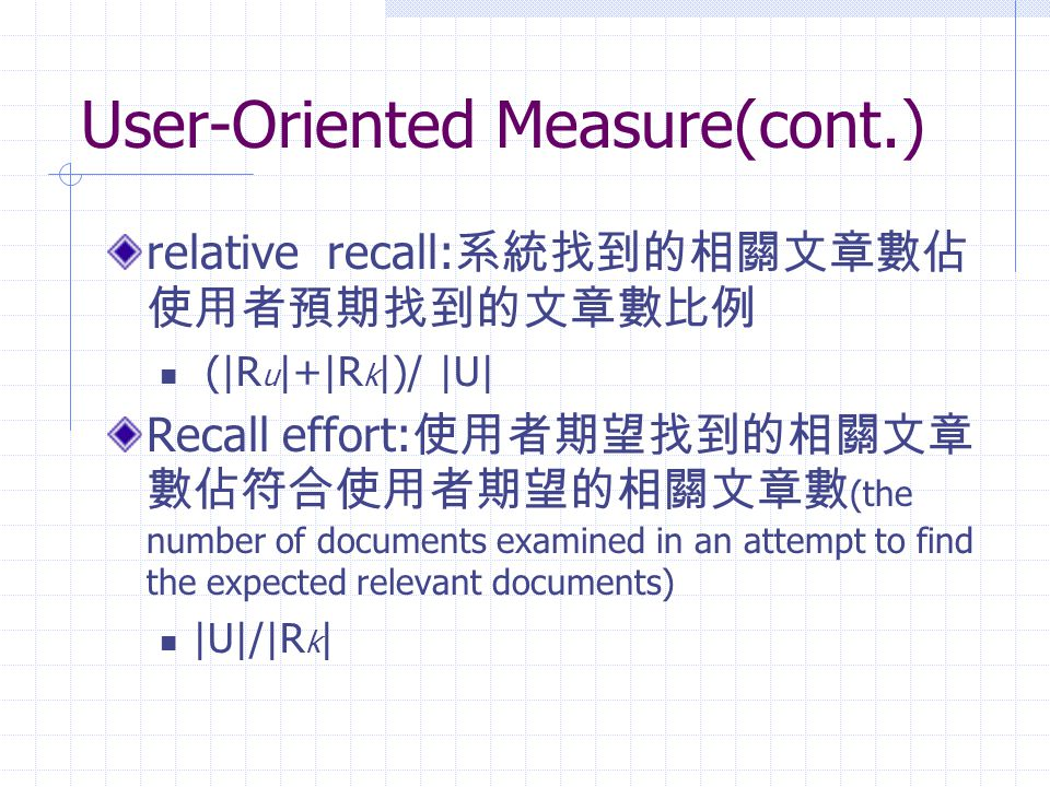 User-Oriented Measure(cont.)