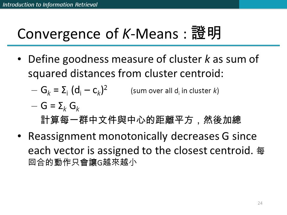 Convergence of K-Means : 證明