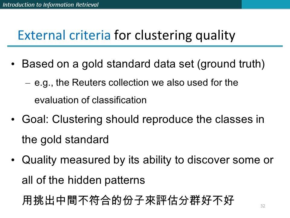 External criteria for clustering quality
