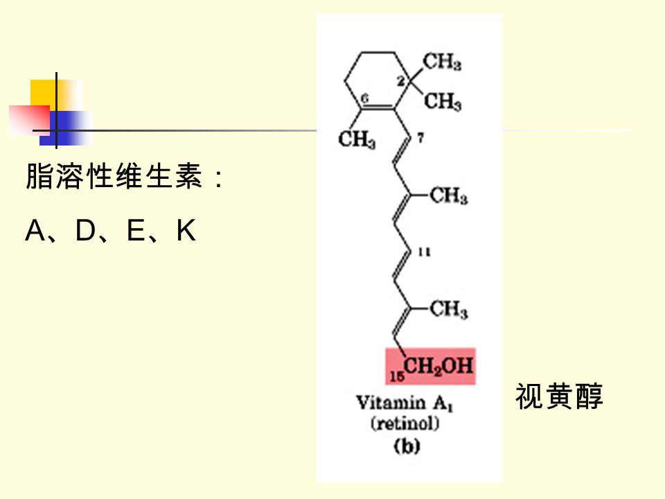 脂溶性维生素: A、D、E、K 视黄醇