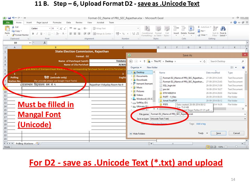 11 B. Step – 6, Upload Format D2 - save as .Unicode Text