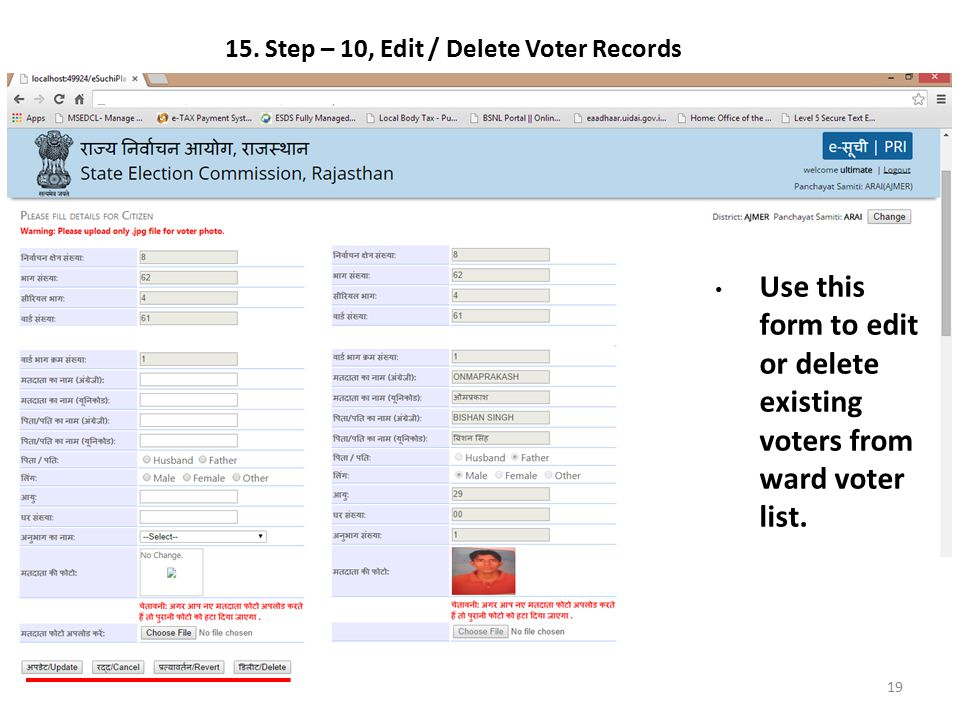Use this form to edit or delete existing voters from ward voter list.