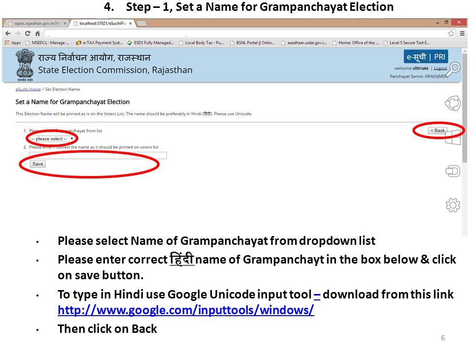 4. Step – 1, Set a Name for Grampanchayat Election