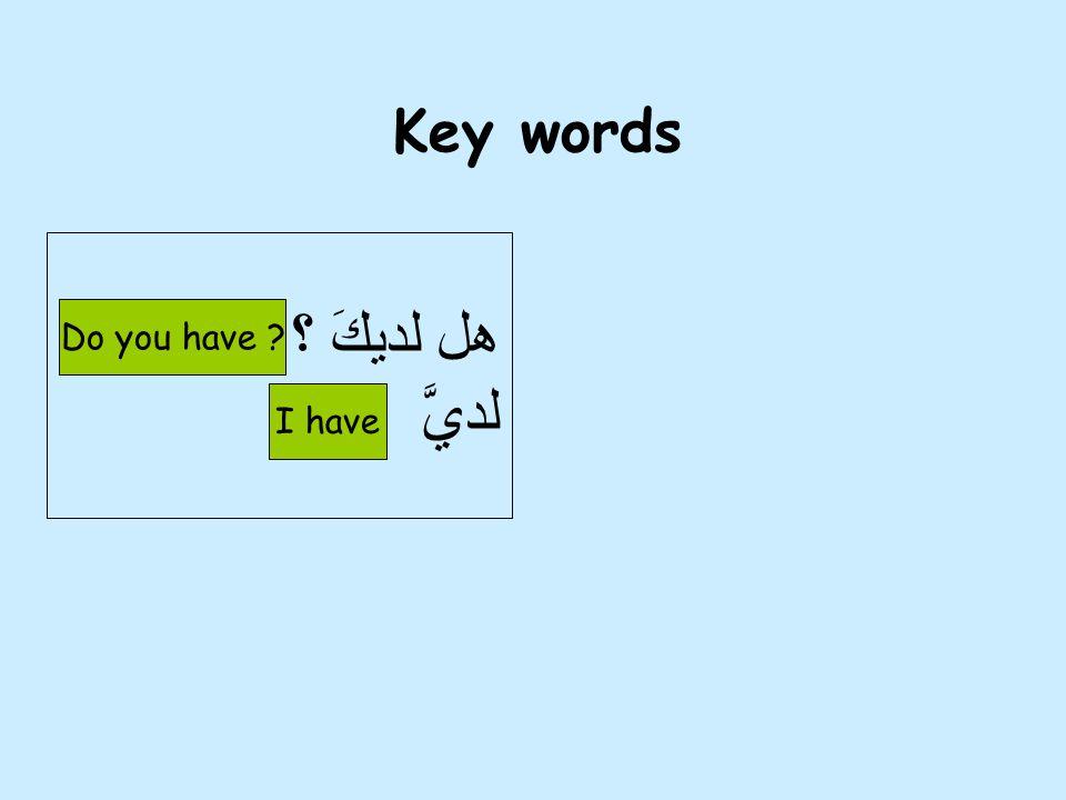 Key words هل لديكَ ؟ لديَّ Do you have I have 5