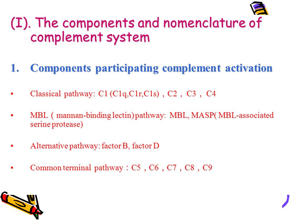 (I). The components and nomenclature of complement system