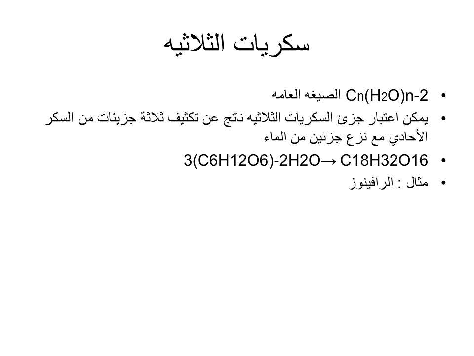 سكريات الثلاثيه Cn(H2O)n-2 الصيغه العامه
