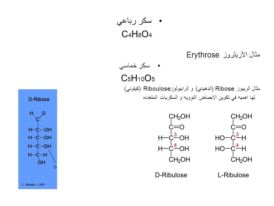سكر رباعي C4H8O4 مثال الأريثروز Erythrose سكر خماسي C5H10O5