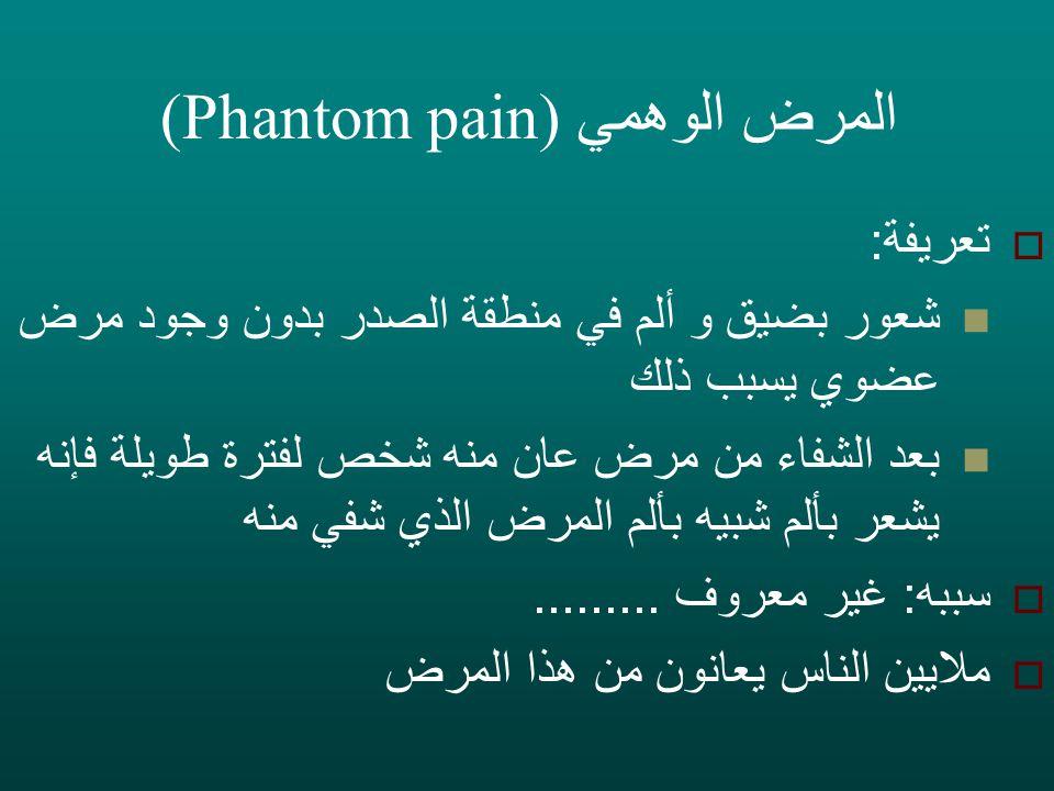المرض الوهمي (Phantom pain)