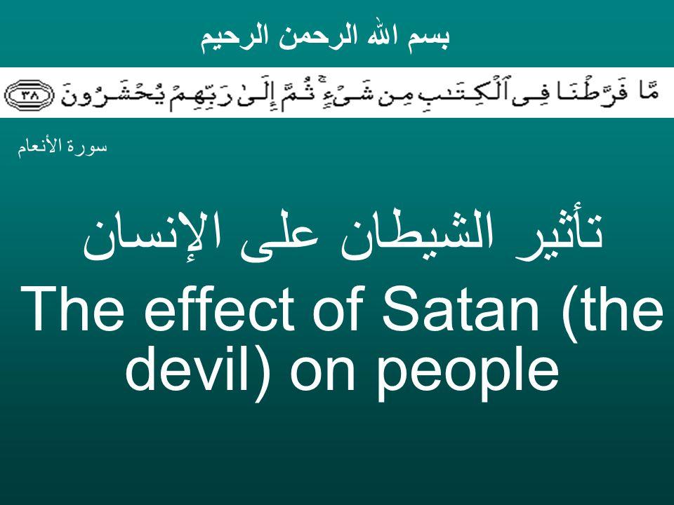 تأثير الشيطان على الإنسان The effect of Satan (the devil) on people