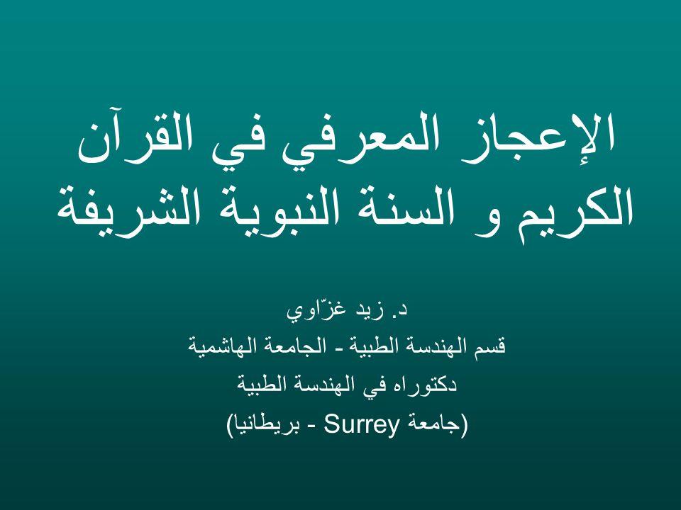 الإعجاز المعرفي في القرآن الكريم و السنة النبوية الشريفة