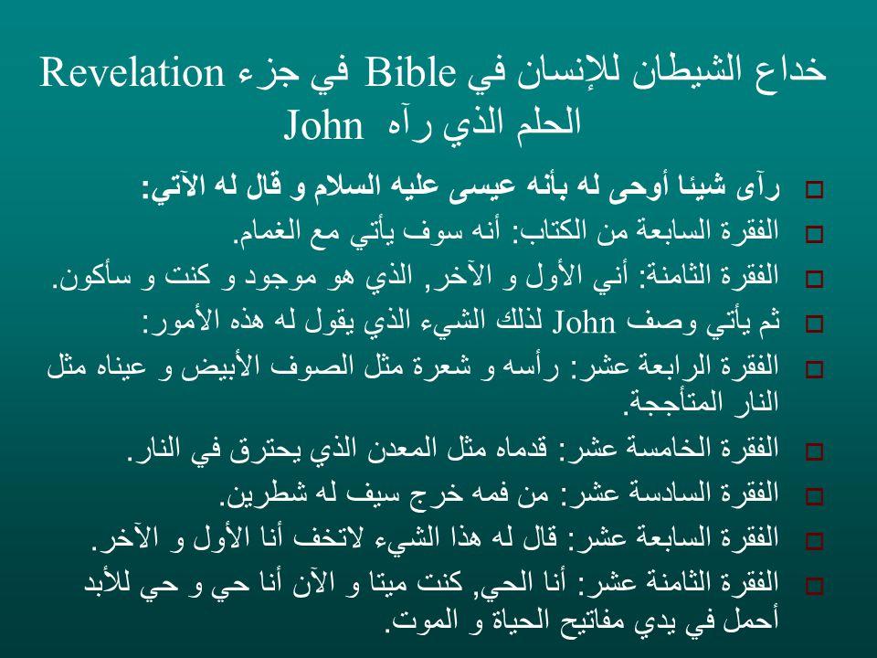 خداع الشيطان للإنسان في Bible في جزء Revelation الحلم الذي رآه John