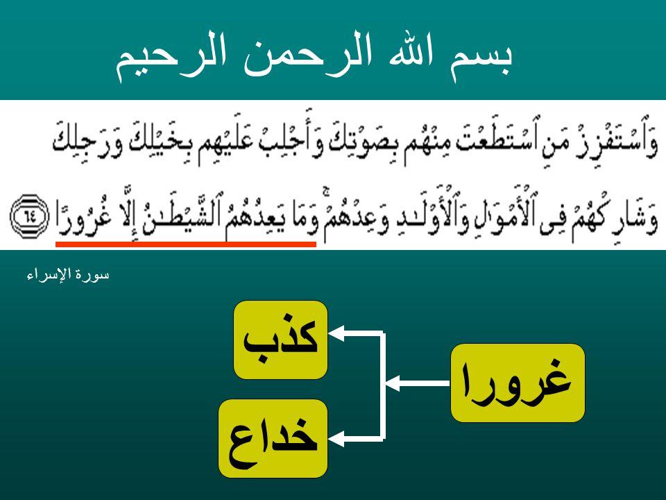 بسم الله الرحمن الرحيم سورة الإسراء كذب غرورا خداع