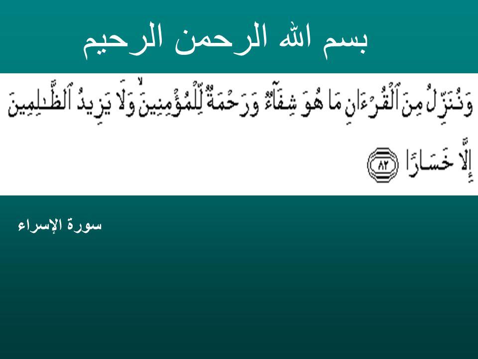 بسم الله الرحمن الرحيم سورة الإسراء