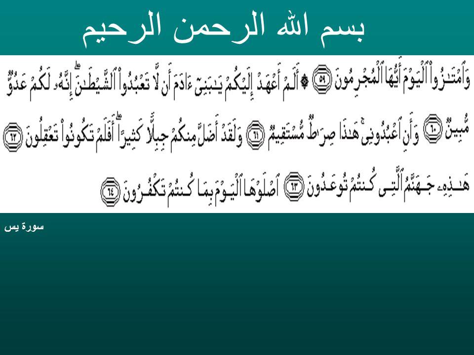 بسم الله الرحمن الرحيم سورة يس
