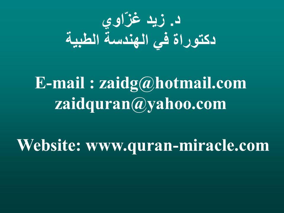 دكتوراة في الهندسة الطبية E-mail : zaidg@hotmail.com