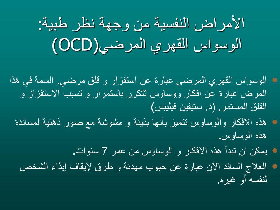 الأمراض النفسية من وجهة نظر طبية: الوسواس القهري المرضي (OCD)