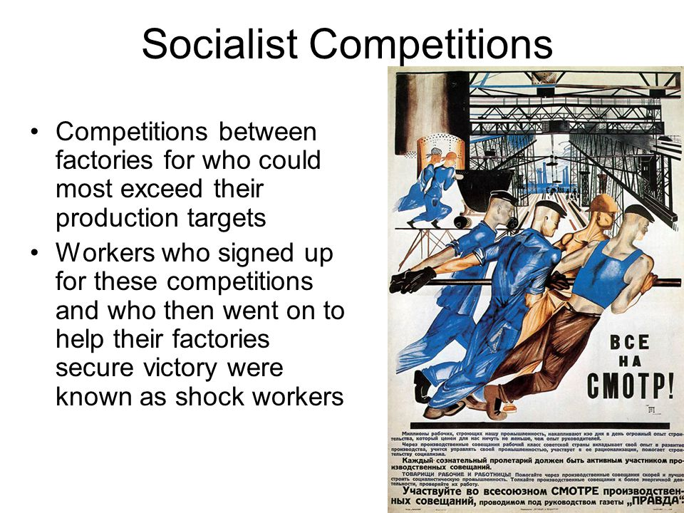 Socialist Competitions