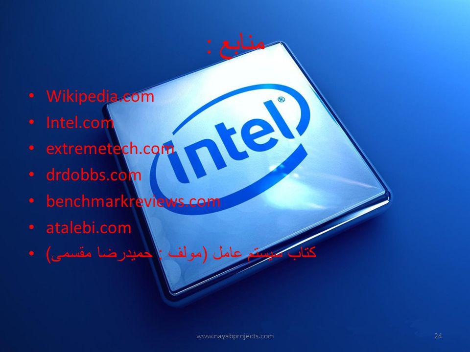 منابع : Wikipedia.com Intel.com extremetech.com drdobbs.com
