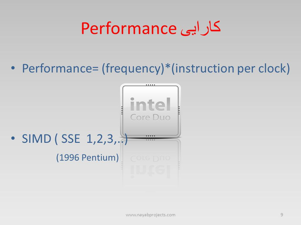 Performance کارایی Performance= (frequency)*(instruction per clock)