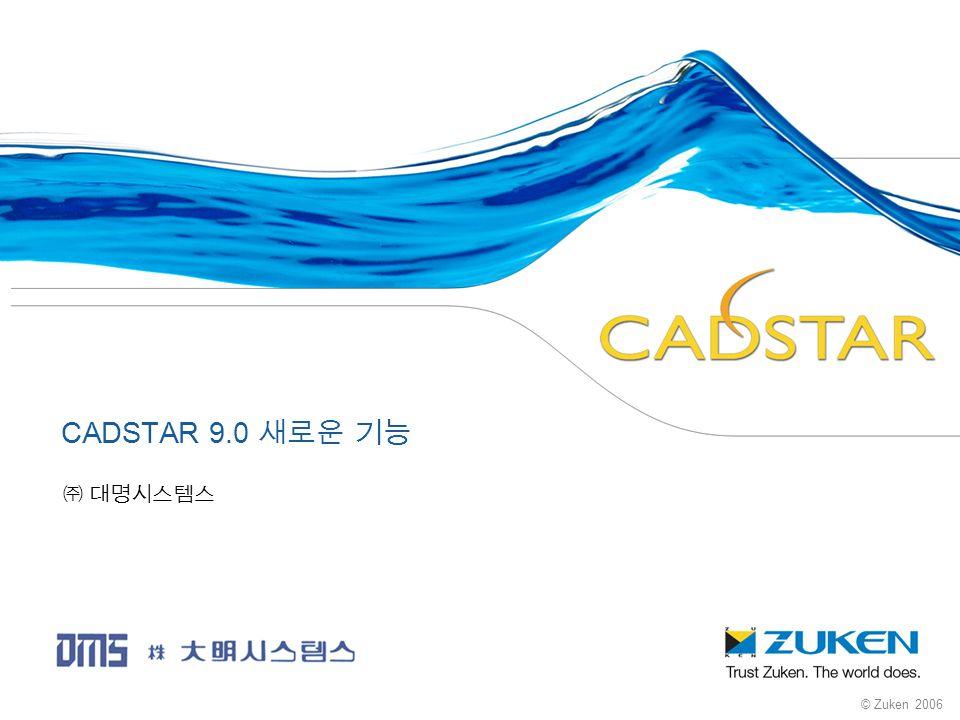CADSTAR 9.0 새로운 기능 ㈜ 대명시스템스