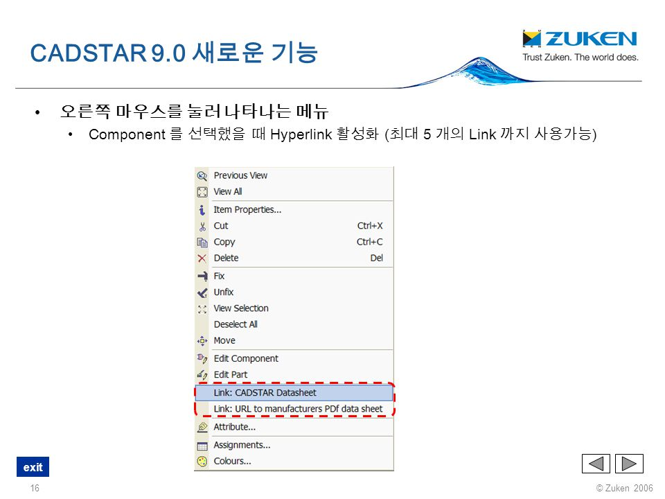 CADSTAR 9.0 새로운 기능 오른쪽 마우스를 눌러 나타나는 메뉴