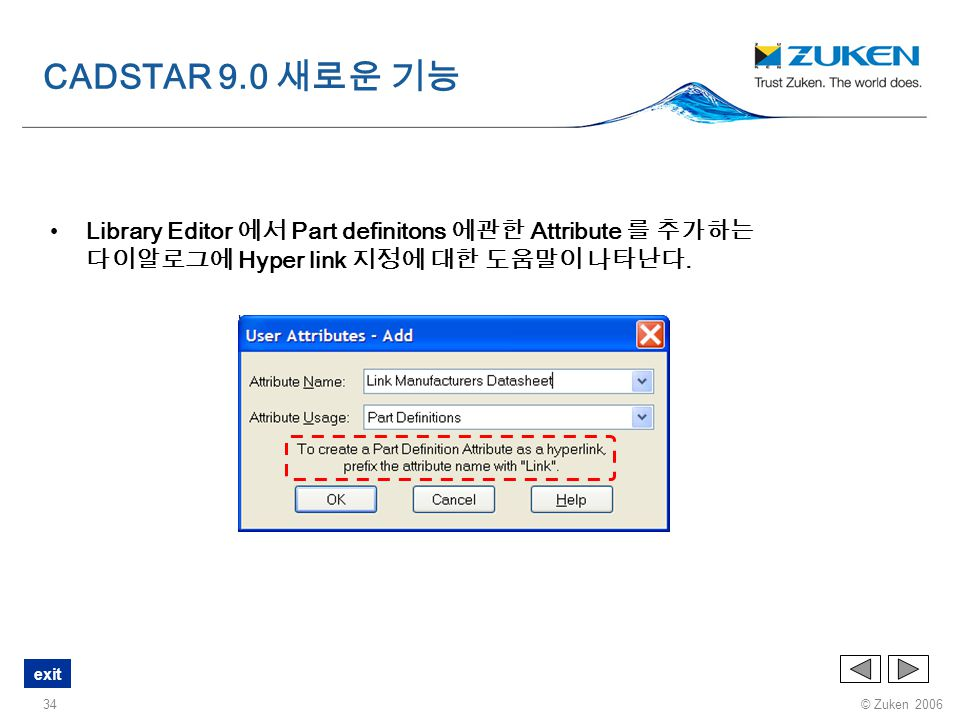 CADSTAR 9.0 새로운 기능 Library Editor 에서 Part definitons 에관한 Attribute 를 추가하는 다이알로그에 Hyper link 지정에 대한 도움말이 나타난다.
