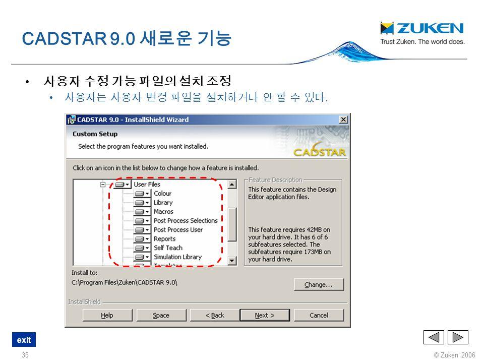 CADSTAR 9.0 새로운 기능 사용자 수정 가능 파일의 설치 조정 사용자는 사용자 변경 파일을 설치하거나 안 할 수 있다.